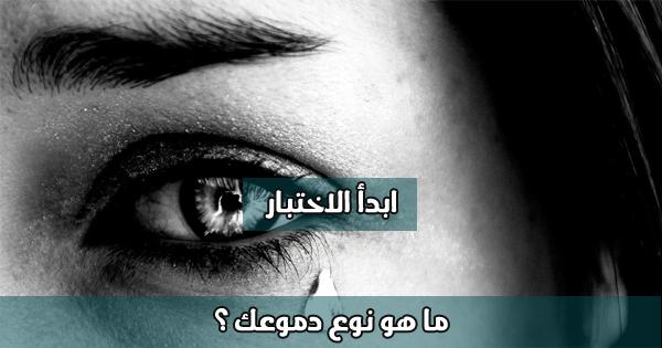 اعرف ما نوع دموعك ؟