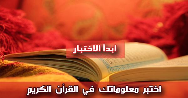 اختبر معلوماتك في القرآن الكريم