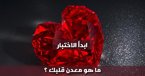 ما هو معدن قلبك ؟
