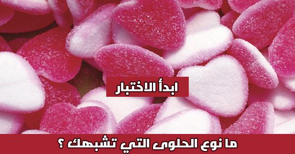 ما نوع الحلوى التي تشبهك ؟