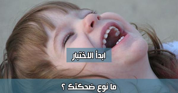اعرف ما نوع ضحكتك ؟