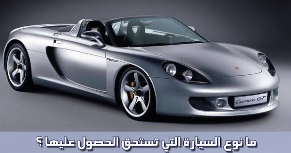 ما نوع السيارة التي تستحق الحصول عليها ؟