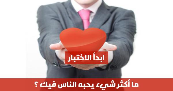 ما أكثر شيء يحبه الناس فيك ؟