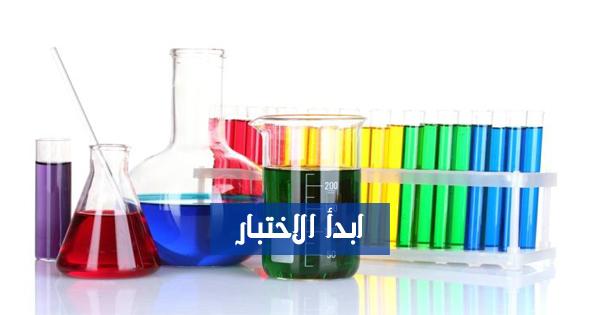 أي من العناصر الكيميائية تمثل شخصيتك ؟