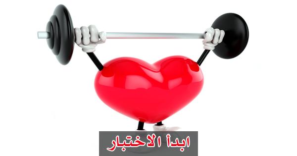 ما هو عمر قلبك ؟