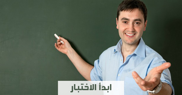 لو كنت معلمًا في مدرسة فأي المواد ستدرس؟