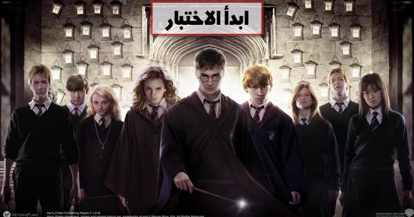 من أنت من شخصيات فيلم هاري بوتر؟