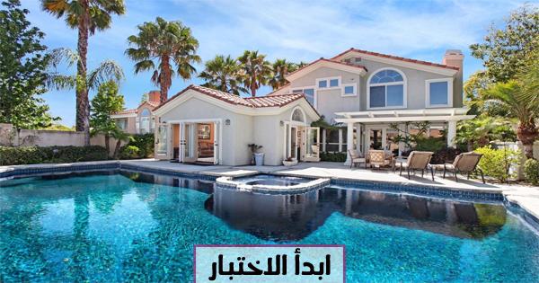 ما شكل المنزل الذي تستحق العيش فيه ؟