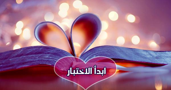 ما هي لغة الحب المناسبة لك؟