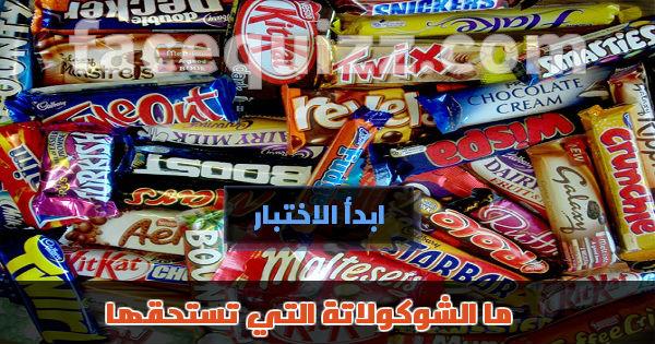 ما الشوكولاتة التي تستحقها ؟