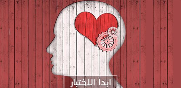 ما هو مستوى ذكائك العاطفي ؟!