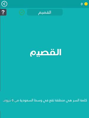 كلمة السر لغز 118 مناطق السعودية هي منطقة تقع في وسط السعودية من