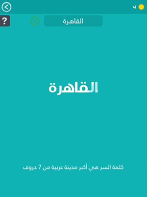 كلمة السر - لغز #151 أكبر مدن العالم : هي أكبر مدينة عربية من 7 حروف