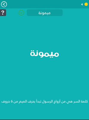 كلمة السر - لغز #155 أسماء بنات بحرف الميم : هي من أزواج الرسول تبدأ بحرف الميم من 6 حروف
