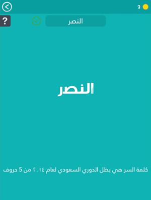 كلمة السر - لغز #163 فرق الدورى السعودى : هي بطل الدوري السعودي لعام 2014 من 5 حروف