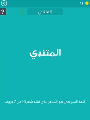 كلمة السر - لغز #170 شعراء : هي هو الشاعر اللدي قتله شعره من 7 حروف