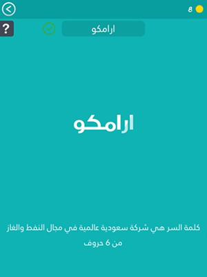 70f1e4b10 كلمة السر - لغز #194 شركات عربية : هي شركة سعودية عالمية في مجال النفط و  الغاز من 6 حروف