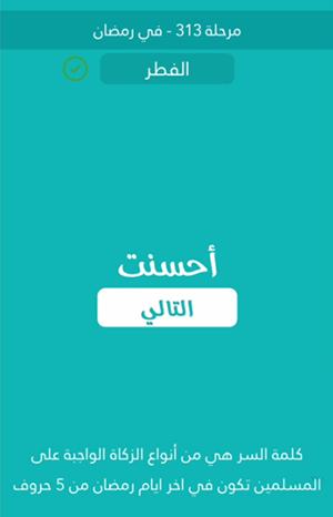 كلمة السر - لغز #313 في رمضان : هي نوع من أنواع الزكاة الواجبة على المسلمين تكون في آخر أيام رمضان من 5 حروف