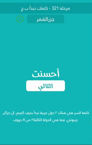 كلمة السر - لغز #321 كلمات تبدأ بحرف ج : هي هناك 3 ول عربية تبدأ بحرف الجيم ال.جزائر جيبوتي فما هي الدولة الثالثة؟ ! من 8 حروف