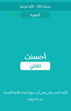 كلمة السر - لغز #324 آية قرآنية: هي في أي سورة هده الآية الكريمة ؟ من 6 حروف
