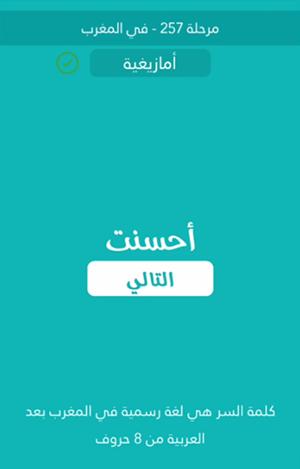 كلمة السر - لغز #257 فى المغرب : هي لغة رسمية في المغرب بعد العربية من 8 حروف