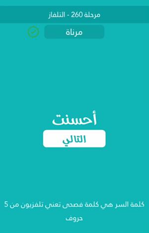 كلمة السر - لغز #260 التلفاز : هي كلمة فصحى تعني تلفزيون من 5 حروف