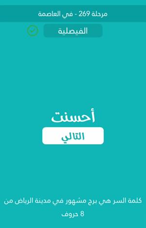 كلمة السر - لغز #269 في العاصمة : هي برج مشهور في مدينة الرياض من 8 حروف