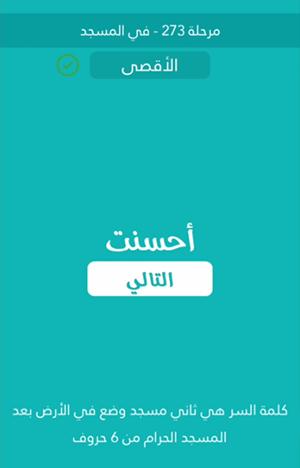كلمة السر - لغز #273 في المسجد : هي ثاني مسجد وضع في الأرض ببعد المسجد الحرام من 6 حروف