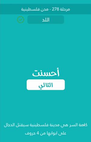 كلمة السر - لغز #278 مدن فلسطينية : هي مدينة فلسطينية سيقتل الدجال على أبواها من 4 حروف