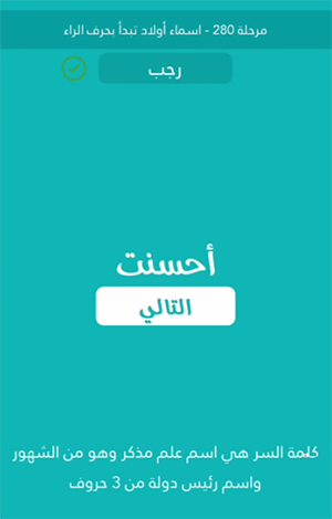 كلمة السر - لغز #280 اسماء أولد تبدأ بحرف الراء : هي إسم علم مدكر و هو من الشهور و إسم رئيس دولة من 3 حروف