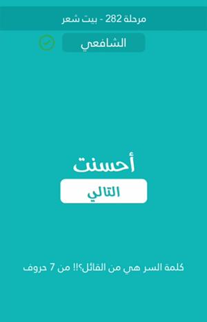 كلمة السر - لغز #282 بيت شعرف : هي من القائل؟ !! من 7 حروف