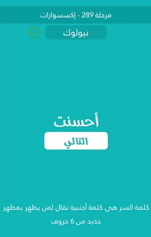 كلمة السر - لغز #289 إكسسوارات : هي كلمة أجنبية تقال لمن يظهر بمظهر جديد من 6 حروف