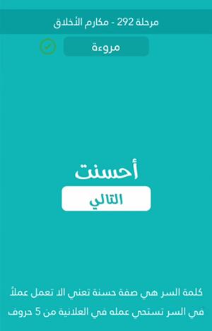 كلمة السر - لغز #292 مكارم الأخلاق : هي صفة حسنة تعني ألا تعمل عملا في السر تستحي عمله في العلانية من 5 حروف