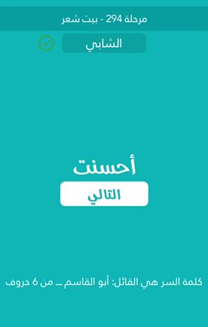 كلمة السر - لغز #294 بيت شعر : هي الفائل : أبو الفاسم ... من 6 حروف