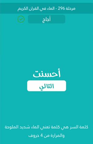 كلمة السر - لغز #296 الماء في القرآن الكريم : هي هي كلمة تعني الماء شديد الملوحة و المرارة من 4 حروف