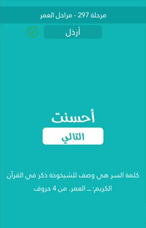 كلمة السر - لغز #297 مراحل العمر : هي وصف للشيخوخة ذكر في القرآن الكريم ... العمر من 4 حروف