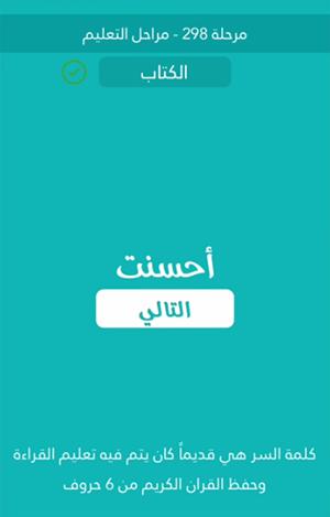 كلمة السر - لغز #298 مراحل التعليم : هي قديما كان يتم فيه تعليم القراءة و خفظ القرآن الكريم من 6 حروف