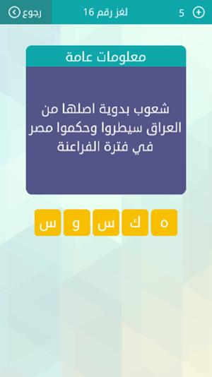 لغز 16 : شعوب بدوية أصله من العراق سيطرو و حكمو مصر في فترة الفراعنة