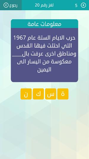 لغز 20: حرب الأيام الستى عام 1967 التي احتلت فيها القدس و مناطق أخرى عرفت بال  معكوسة من اليسار إلى اليمين