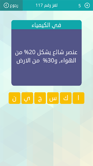 لغز 117 : عنصر شائع يشكل 20% من الهواء و 30% من الارض