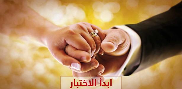 هل يستمر زواجك أم يفشل ؟