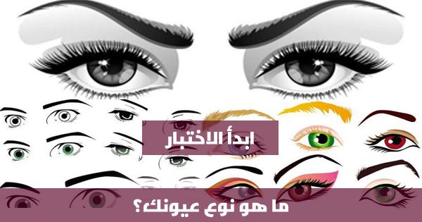 اعرف ما نوع عينيك ؟