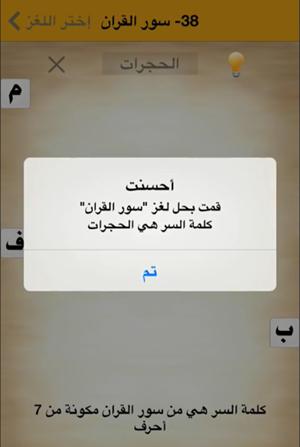 كلمة السر - لغز #38 سور القرآن : هي من سور القرآن مكونة من 7 أحرف