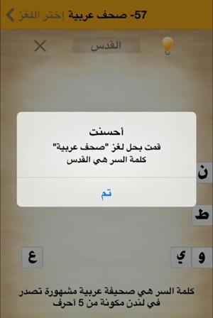 كلمة السر - لغز #57 صحف عربية : هي صحيفة عربية تصدر في لندن مكونة من 5 أحرف