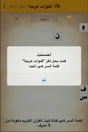 9d28200e4 كلمة السر - لغز #75 قنوات عربية : هي قناة تبث القرآن الكريم مكونة من 5 أحرف