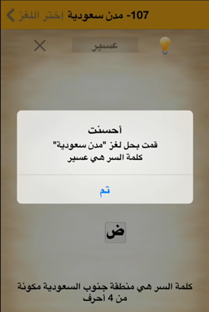 كلمة السر - لغز #107 مدن سعودية : هي منطقة جنوب السعودية مكونة من 4 أحرف