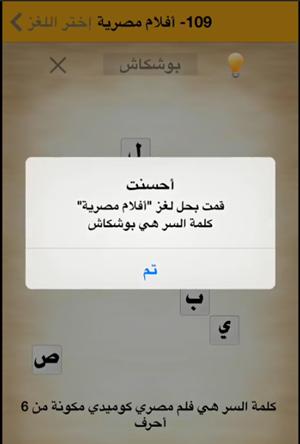 كلمة السر - لغز #109 افلام مصرية : هي فلم مصري كوميدي مكونة من 6 أحرف
