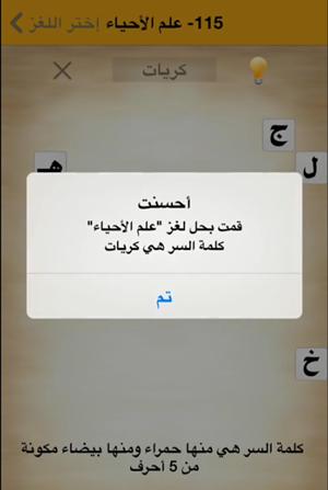 كلمة السر - لغز #116 لهجة لبنانية : هي رائع باللهجة اللبنانية مكونة من 5 أحرف