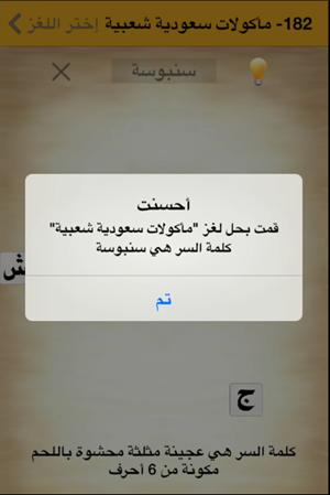 كلمة السر لغز 182 مأكولات شعبية سعودية هي عجينة مثلثة محشوة باللحم مكونة من 6 أحرف