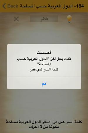 كلمة السر - لغز #184 الدول العربية من حيث المساحة : هي من أصغر الدول  العربية مساحة مكونة من 3 أحرف